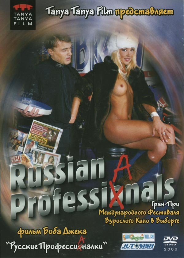 russkie-professianalki