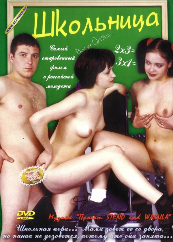 кино секс школьники 44889