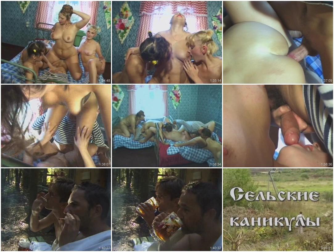 Сельские смотреть каникулы порно фильм